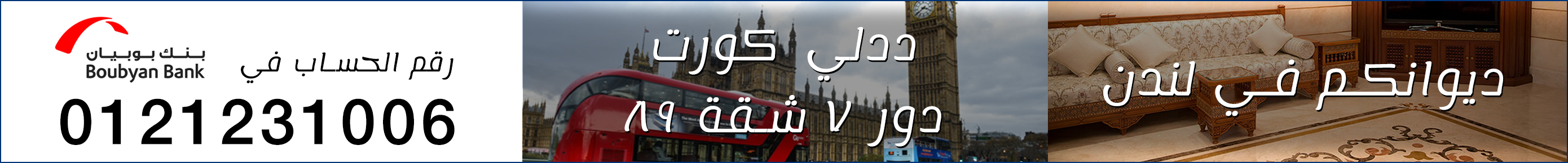 ديوان عتيبه في لندن