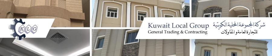 شركة المجموعة المحلية الكويتية للتجارة العامة والمقاولات - الموقع