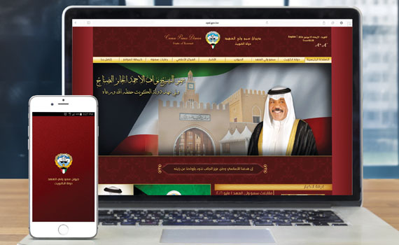Crown Prince Diwan Official Website & Mobile Apps
